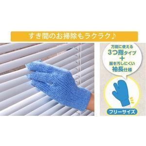 そうじの神様 おそうじ手袋 3つ指タイプ 日本製 ( 床 窓 拭き 掃除 清掃 クリーナー 雑巾 ぞうきん )|livingut|03