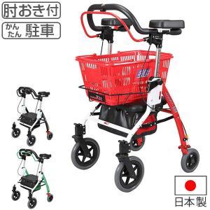 歩行器 介護 アームフィット EXR 肘置き付き カゴ受けキット付き 折りたたみ バッグ付き 高さ調整可能 非課税 ( 介護用品 歩行車 座面 座れる )|livingut