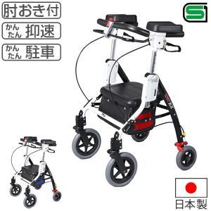 歩行器 介護 アームフィット EX 抑速付き 肘置き付き 取り外し可 折りたたみ バッグ付き 高さ調整可能 非課税 ( 介護用品 歩行車 座面 座れる )|livingut