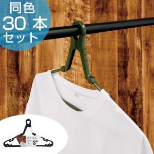 洗濯ハンガー ID らくらくグリップハンガー 30本セット ( ハンガー 洗濯 物干し )|livingut