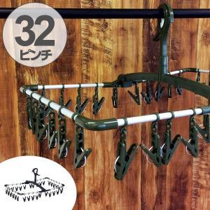 洗濯ハンガー ピンチハンガー ID アルミ角ハンガー 32P ( ハンガー 角ハンガー 物干しハンガー )|livingut