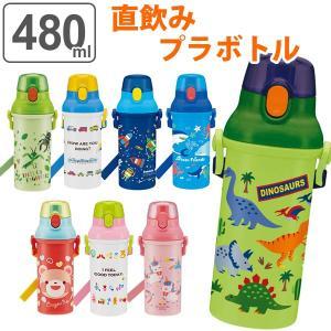 水筒 直飲み プラスチック ワンタッチボトル 480ml 子供 ノンキャラクター 軽量 ( 日本製 幼稚園 保育園 食洗機対応 キッズ )|livingut