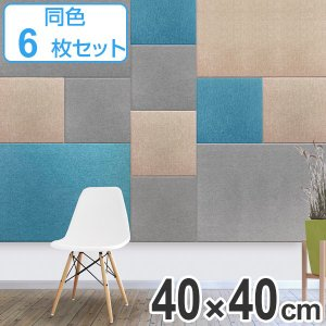 吸音材 吸音パネル フェルメノン エクシード 45度カット 40×40cm 6枚セット 吸音 防音 ( パネル ボード 吸音ボード )|livingut