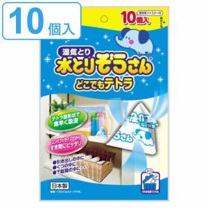 水とりぞうさん どこでもテトラ 10コ入 除湿剤 クローゼット 押入れ 部屋 ( 防湿剤 乾燥剤 水とりゾウさん )|livingut