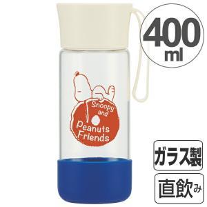 水筒 耐熱ガラス製 スタイリッシュボトル スヌーピー ともだち 400ml カバー付き ( ガラス製 ウォーターボトル マグボトル ) livingut