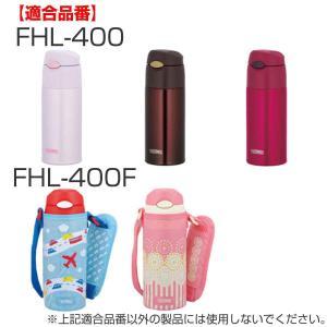 パッキン サーモス 真空断熱ストローボトル 水筒 部品 FHL対応 ( thermos 交換用 パーツ )|livingut|03