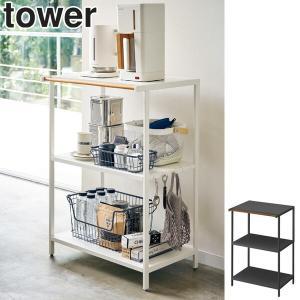 オープンラック キッチンラック 3段 幅60cm タワー tower スチール製 ( スチールラック 家電収納 食器棚 収納棚 ) livingut