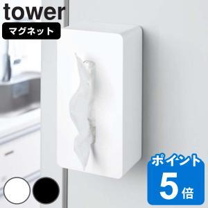 ティッシュホルダー マグネット ティッシュケース タワー tower ( ティッシュカバー ティッシ...
