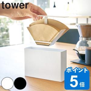紙フィルターケース コーヒーペーパーフィルターケース タワー tower ( コーヒーペーパー用 フィルターケース フィルターホルダー ) livingut