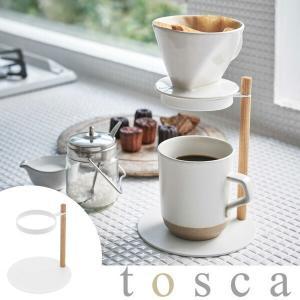 コーヒードリッパースタンド シングル トスカ tosca スチール製 ( ドリップスタンド ドリップコーヒー ドリッパースタンド )|livingut