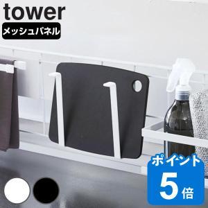 キッチン収納 キッチン自立式メッシュパネル用オプションパーツ まな板ハンガー タワー tower ( まな板スタンド まな板立て まな板置き )|livingut