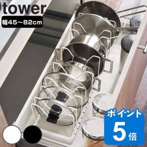フライパン&鍋蓋スタンド シンク下 伸縮鍋蓋&フライパンスタンド タワー tower ( フライパンスタンド 鍋フタスタンド シンク下収納 )|livingut