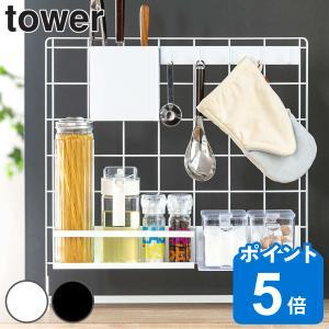 キッチン収納 キッチン自立式メッシュパネル タワー tower ( キッチンラック コンロサイド収納 シンクサイド収納 )の写真
