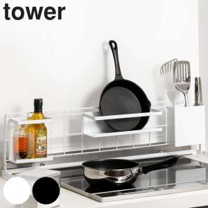キッチン収納 キッチン自立式メッシュパネル 横型 タワー tower ( キッチンラック コンロサイド収納 シンクサイド収納 )|livingut