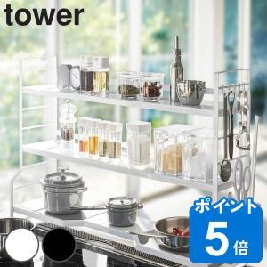 キッチンラック コンロ奥ラック 3段 タワー tower 可動棚 ( 調味料ラック スパイスラック コンロ横収納 )の写真