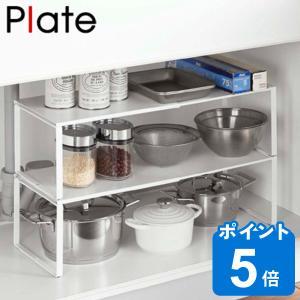 キッチンラック 伸縮収納棚 プレート Plate スチール製 幅36.5~60cm