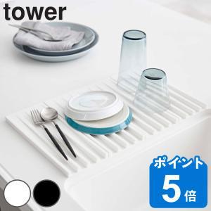 水切りマット 折り畳み水切りトレー タワー tower シリコン製 ( 水切りトレイ 水切りトレー シンクマット )|livingut