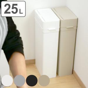 スタイリッシュなデザインでお部屋の邪魔にならない25L密閉ダストボックスです。奥行き約16.5cmの...