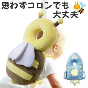 ヘッドガード せおってクッション ベビーヘッドガード 赤ちゃん ベビー用品 ( 転ぶ 頭 ベビー ヘッド ガード ミツバチ ロケット ) livingut
