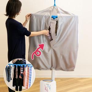 衣類乾燥 たっぷり干せる衣類乾燥袋 当店オリジナル商品 ( 室内干し 部屋干し 乾燥 )