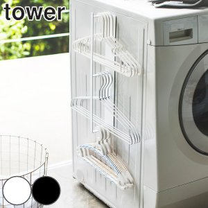 ハンガー収納 tower タワー マグネット洗濯ハンガー収納ラック ( 収納 ランドリー マグネット )|livingut