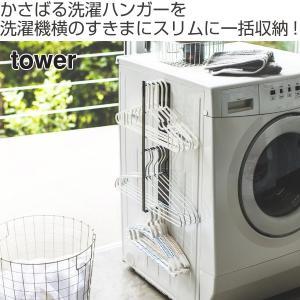 ハンガー収納 tower タワー マグネット洗濯ハンガー収納ラック ( 収納 ランドリー マグネット )|livingut|02