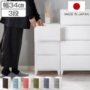7色からチョイスできるシンプルでスタイリッシュな収納ケースです。こちらは3段…【商品詳細】 サイズ/...