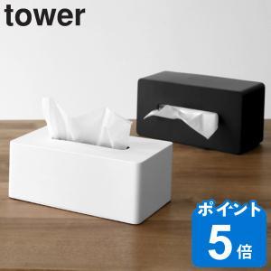 タワー ティッシュケース ティッシュボックス ティッシュカバー ( ティッシュ リビング シンプル )|livingut