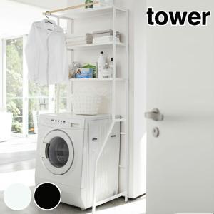 ランドリーシェルフ tower タワー ( ランドリー 収納 洗濯機 ) livingut