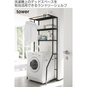 ランドリーシェルフ tower タワー ( ランドリー 収納 洗濯機 ) livingut 02