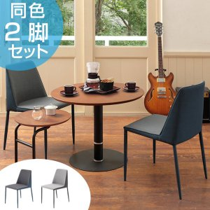 ダイニングチェア 2脚セット 椅子 SERIO 座面高43cm ( イス いす チェア チェアー )|livingut