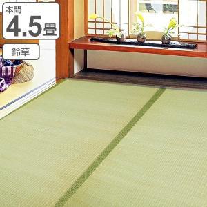 い草 上敷き 鈴草 4.5畳 本間 約286×286cm 撥水加工