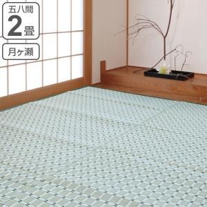 花ござ 洗えるPP製 月ヶ瀬 五八間 2畳 約176×176cm グリーン