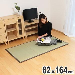 畳 ユニット畳 い草 畳マット 三つ折フロアー畳 フロンティア 約82×164cm 1畳 ( ラグ マット い草ラグ フローリング畳 )|livingut