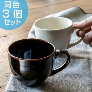 マグカップ 320ml B.N.シリーズ 陶器 コップ 食器 日本製 同色3個セット ( 食洗機対応 洋食器 電子レンジ対応 マグ カップ 食洗機 対応 )|livingut