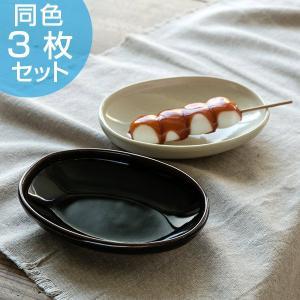 プレート 15cm B.N.シリーズ オーバル型 皿 器 陶器 食器 日本製 同色3枚セット ( 食洗機対応 洋食器 電子レンジ対応 取り皿 食洗機 対応 )|livingut