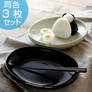プレート 23cm B.N.シリーズ オーバル型 皿 器 陶器 食器 日本製 同色3枚セット ( 食洗機対応 洋食器 電子レンジ対応 取り皿 食洗機 対応 )|livingut