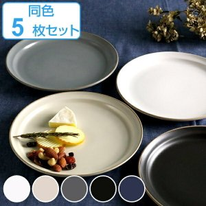 プレート 20cm M エッジライン 陶器 食器 同色5枚セット ( 食洗機対応 電子レンジ対応 ケーキ デザート 皿 ) livingut
