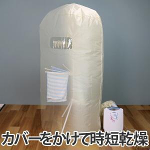 衣類乾燥 ものほしドーム スタンドパラソルハンガーカバー 当店オリジナル商品 ( 室内干し 部屋干し 乾燥 )