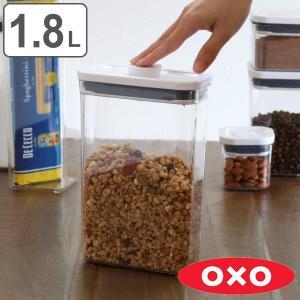 OXO オクソー ポップコンテナ2 スリムレクタングル ミディアム 1.8L ( 保存容器 密閉 プラスチック )|livingut