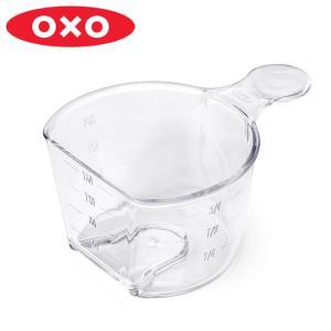 OXO オクソー ポップコンテナ2 ライスカップ ポップコンテナ2用ライスカップ 180ml ( 保存容器用カップ 計量カップ キッチンツール )|livingut