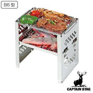 バーベキューコンロ カマド スマートグリル B6型 コンパクトカマド キャプテンスタッグ ( バーベキュー バーベキューグリル コンパクト )|livingut