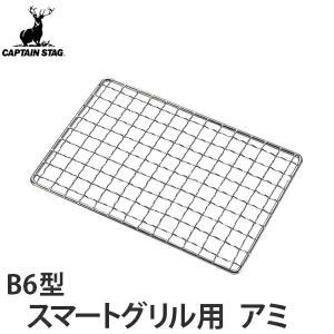 焼き網 スマートグリルB6型専用アミ キャプテンスタッグ ( アミ 焼きアミ バーベキュー網 )|livingut