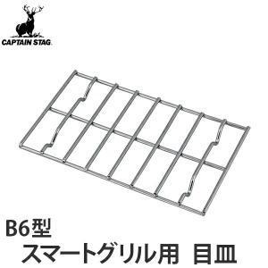 目皿 スマートグリルB6型専用目皿 キャプテンスタッグ ( バーベキュー用目皿 バーベキューコンロ 交換パーツ )|livingut