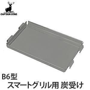 炭受け スマートグリルB6型専用炭受け キャプテンスタッグ ( バーベキュー用炭受け バーベキューコンロ 交換パーツ )|livingut