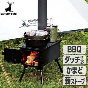 バーベキューグリル KAMADO(かまど) 煙突 角型ストーブ キャプテンスタッグ ( 煙突ストーブ 煙突 かまど )|livingut