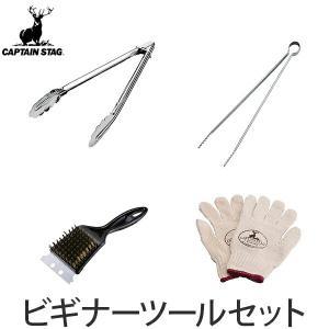 バーベキューツール BBQ ビギナーツールセット キャプテンスタッグ ( バーベキュー ツール 道具 )|livingut
