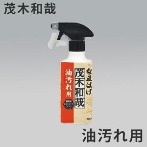 洗剤 茂木和哉 キッチンのなまはげ 油汚れ用 スプレー 320ml ( キッチン用洗剤 掃除 洗浄 油汚れ 落とし )|livingut