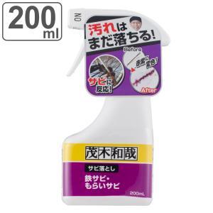 洗剤 茂木和哉 サビ落とし スプレー 200ml ( 掃除 洗浄剤 汚れ 落とし 鉄サビ もらいサビ )|livingut