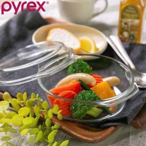 スチームポット ふた付き パイレックス Pyrex 19cm 700ml 丸 耐熱ガラス オーブンウェア ディッシュ 皿 食器 ( 耐熱 ガラス スチーム 調理器 スチーム調理器 )|livingut